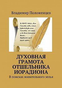 Владимир Положенцев - Духовная грамота отшельника Иорадиона