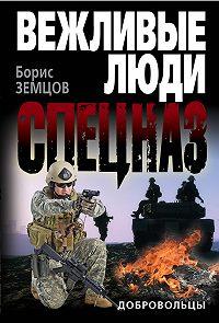 Борис Земцов - Добровольцы