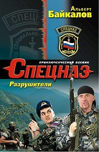 Альберт Байкалов -Разрушители