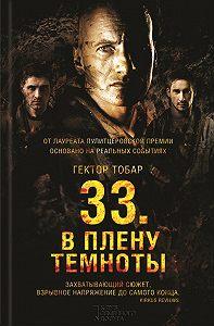 Гектор Тобар -33. В плену темноты