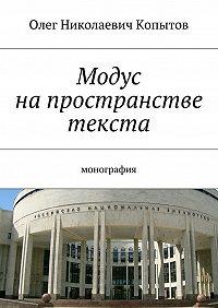 Олег Копытов -Модус напространстве текста. Монография