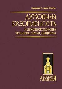 Андрей Хвыля-Олинтер - Духовная безопасность и духовное здоровье человека, семьи, общества