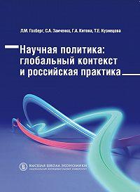Галина Китова -Научная политика. Глобальный контекст и российская практика