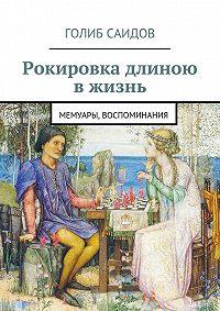 Голиб Саидов - Рокировка длиною вжизнь
