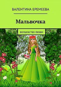 Валентина Еремеева -Мальвочка. волшебство любви