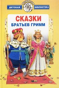 Якоб и Вильгельм Гримм -Три счастливца