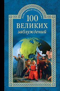 С. Н. Зигуненко -100 великих заблуждений