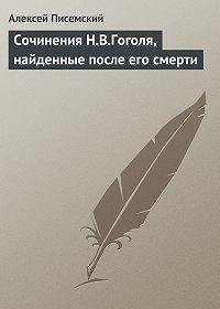Алексей Писемский -Сочинения Н.В.Гоголя, найденные после его смерти