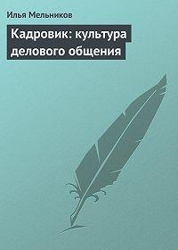Илья Мельников -Кадровик: культура делового общения