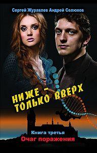 Андрей Селюхов -Очаг поражения
