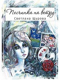 Светлана Щурова -Песчинка на ветру