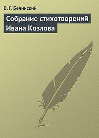 В. Г. Белинский - Собрание стихотворений Ивана Козлова