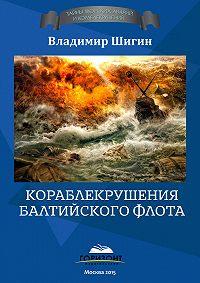 Владимир Шигин -Кораблекрушения Балтийского флота