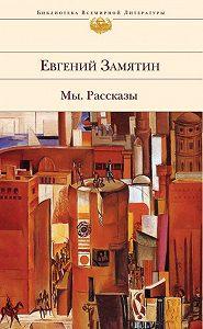 Евгений Замятин -Халдей