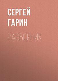 Сергей Гарин -Разбойник
