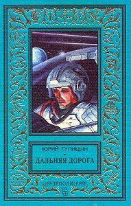 Юрий Тупицын -Дальняя дорога