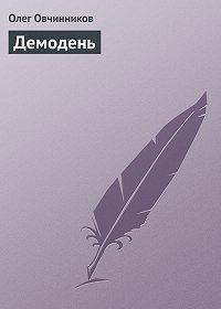 Олег Овчинников -Демодень