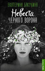 Екатерина Бакулина -Невеста Черного Ворона