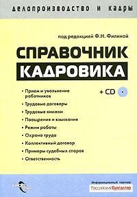 Фаина Филина -Справочник кадровика