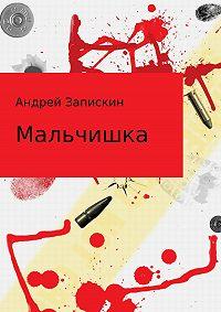 Андрей Запискин -Мальчишка. Сборник рассказов