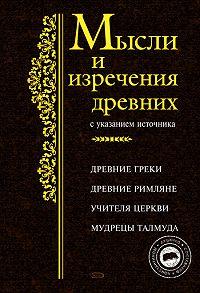 Константин Душенко -Мысли и изречения древних с указанием источника