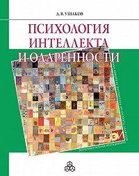 Дмитрий Ушаков - Психология интеллекта и одаренности