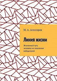 М. Асессоров -Линия жизни. Жизненныйпуть человекаизпоколения победителей