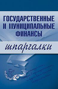 Государственные и муниципальные финансы