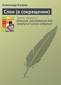 Александр Куприн -Слон (в сокращении)