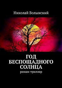 Николай Волынский -Год беспощадного солнца