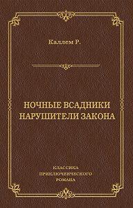 Риджуэл Каллем -Ночные всадники. Нарушители закона (сборник)