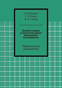 Ф. Ступин -Дерматомные соматосенсорные вызванные потенциалы. Практическое руководство