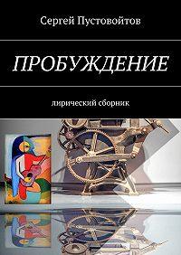 Сергей Пустовойтов -Пробуждение. Лирический сборник
