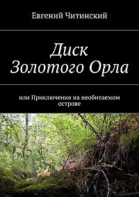 Евгений Читинский -Диск Золотого Орла
