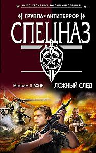 Максим Шахов - Ложный след