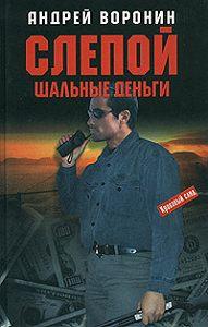 Андрей Воронин -Шальные деньги