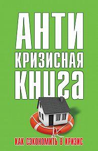 Елена Свиридова -Как сэкономить в кризис