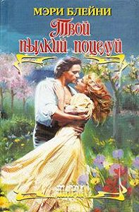 Мэри Блейни -Твой пылкий поцелуй