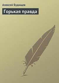 Алексей Будищев -Горькая правда