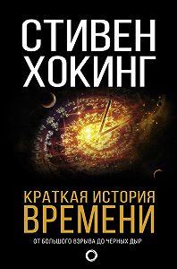 Стивен Уильям Хокинг -Краткая история времени. От Большого Взрыва до черных дыр