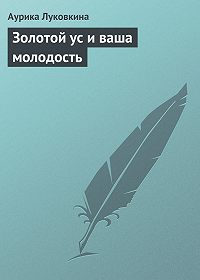 Аурика Луковкина -Золотой ус и ваша молодость