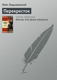 Олег Ладыженский -Перекресток