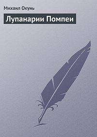 Михаил Окунь -Лупанарии Помпеи