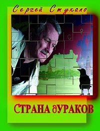 Сергей Стукало - Страна дураков