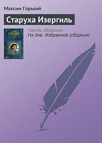 Максим Горький -Старуха Изергиль
