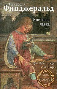 Пенелопа Фицджеральд -Книжная лавка