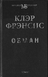 Клэр Фрэнсис -Обман