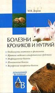 Мария Дорош -Болезни кроликов и нутрий