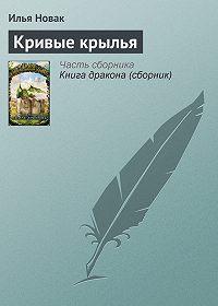 Илья Новак - Кривые крылья
