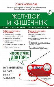 Ольга Копылова -Желудок и кишечник. Советы и рекомендации ведущих врачей